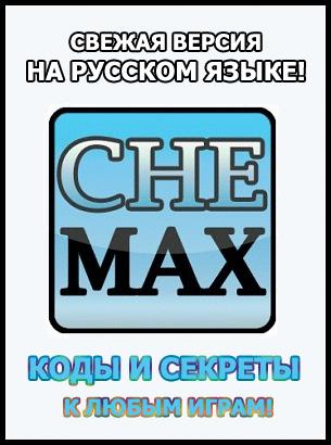 CheMax v13.1