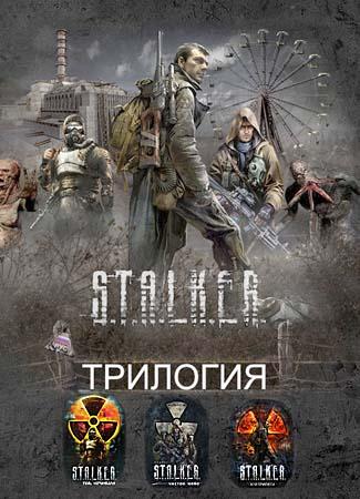 S.T.A.L.K.E.R. Trilogy