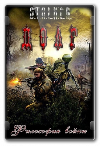STALKER: Долг - Философия Войны